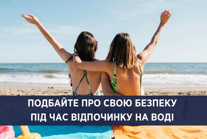 Супрун рассказала, как правильно отдыхать на море