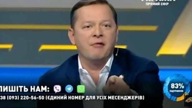 Ляшко и Саакашвили устроили скандал в прямом эфире  [видео]