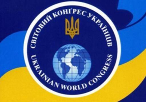 В России признали нежелательной организацией Всемирный конгресс украинцев