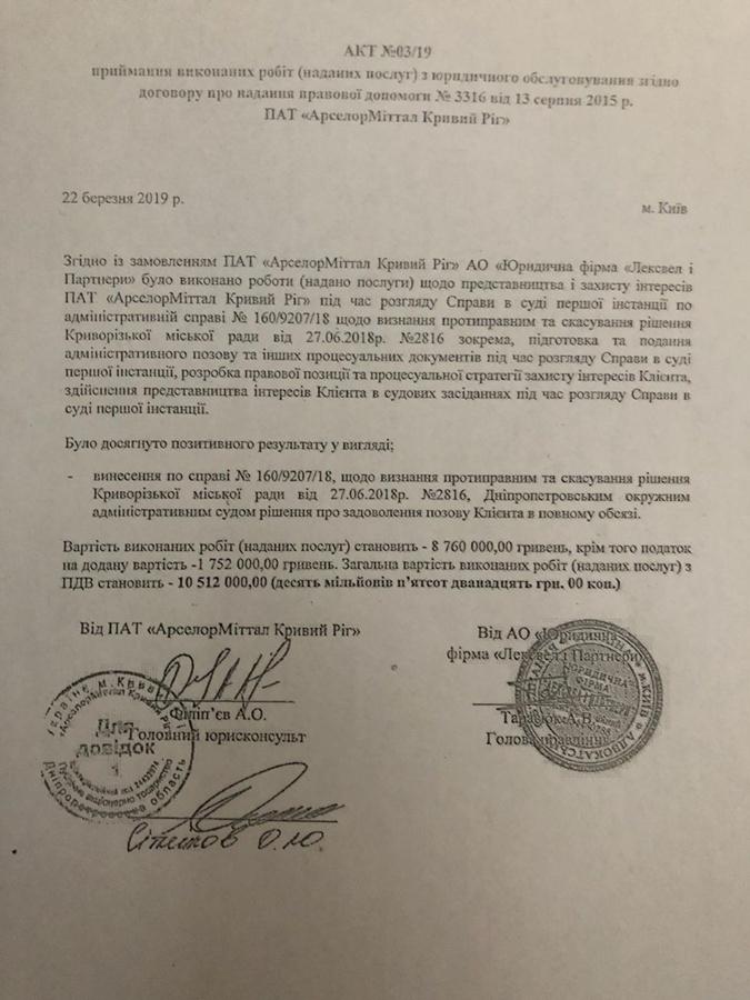 """Зеленскому передали материалы по покупке """"Арселором"""" судебных решений"""