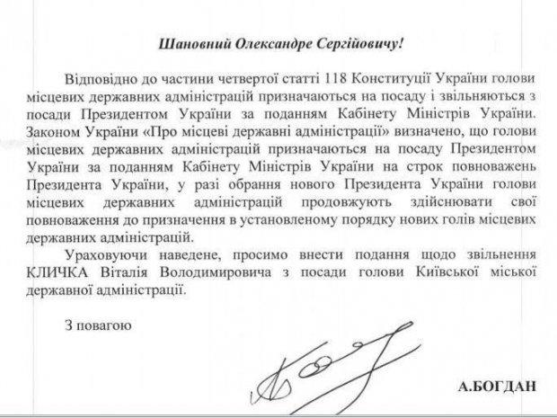 Офис президента попросил правительство рассмотреть отставку Виталия Кличко [фото]
