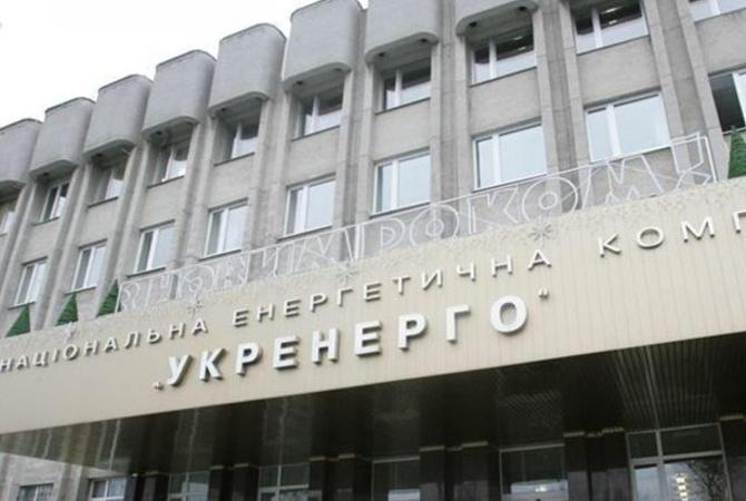 """ЕС может отказать Украине в кредите из-за решения суда по тарифам """"Укрэнерго"""" - эксперт"""