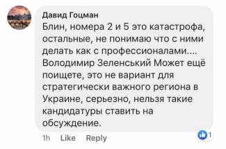 Жители Одесской области раскритиковали кандидатуру Болдина на должность губернатора