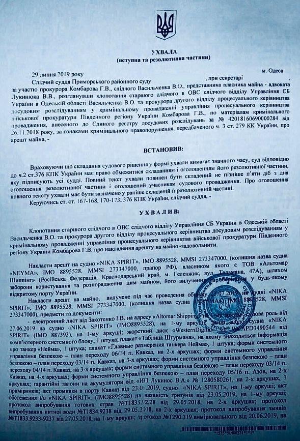 Суд в Одессе арестовал российский танкер NEYMA [документ]