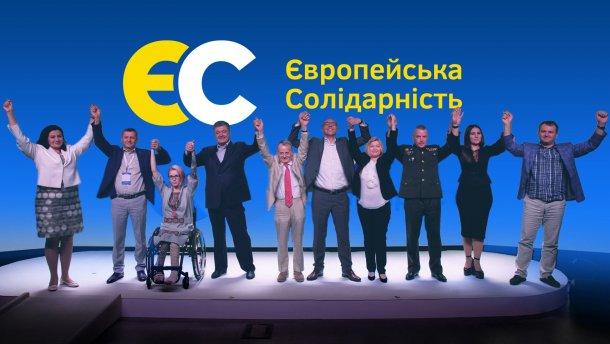 """""""Европейская солидарность"""" предложила двум партиям сотрудничество в парламенте"""