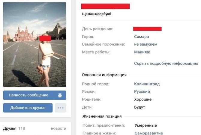 СБУ пожаловалась на российских девушек: пишут в соцсетях и пристают с вопросами [видео]