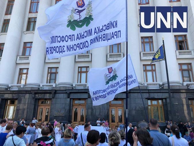 Под Офисом президента требуют отставки Супрун [фото]