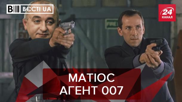 Вести.UA: Матиос стал новым Бондом. Плохая неделя Порошенко