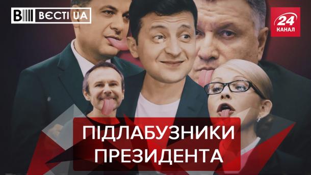 Вести.UA: Гройсман обиделся на Зеленского. Музыкальное возвращения Повалий