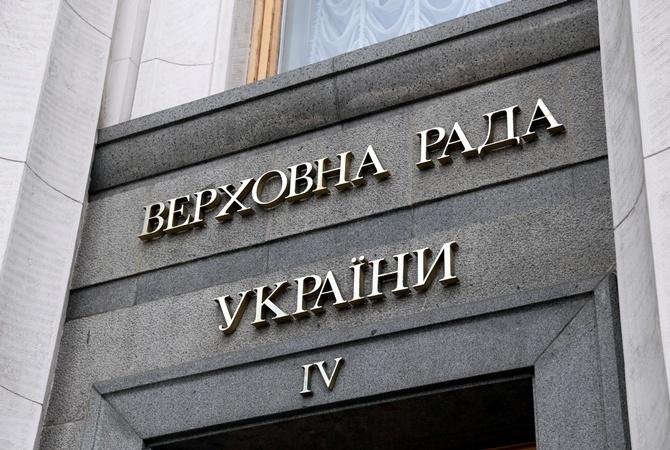 Комитет Рады по вопросам свободы слова лишился двух пунктов полномочий