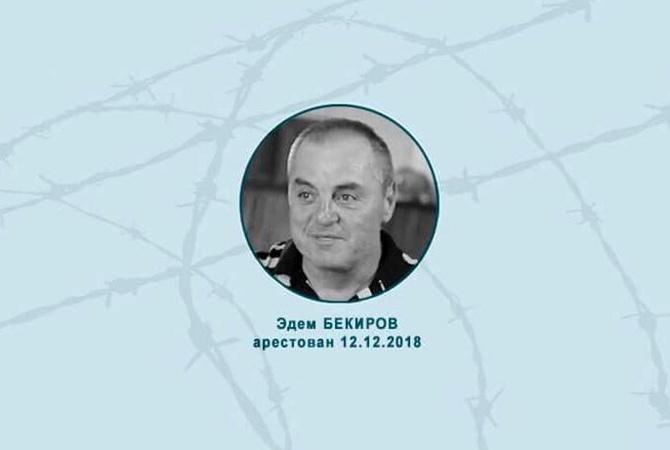 В Крыму из СИЗО освободили крымскотатарского активиста Бекирова