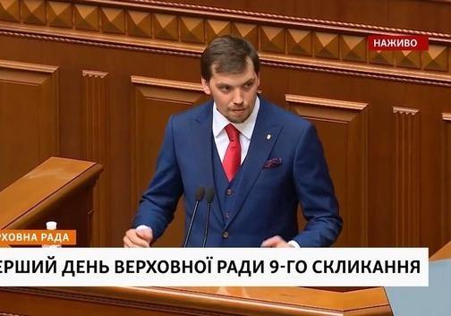 СМИ узнали полный состав нового Кабинета министров [список]