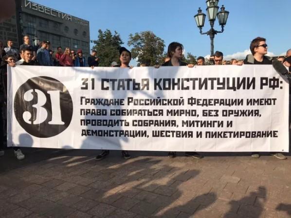 В Москве протестующие вновь вышли на улицы: фото и видео