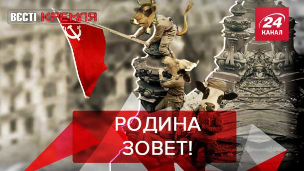 Вести Кремля. Сливки: Кто изменил историю России. Красный флаг над Москвой