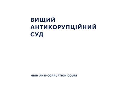 У Высшего антикоррупционного суда появился логотип