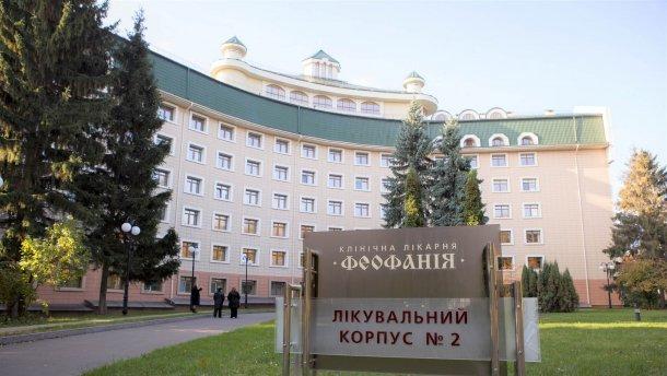 """Пленных украинцев по прибытии в Киев отправят в больницу """" Феофания"""""""