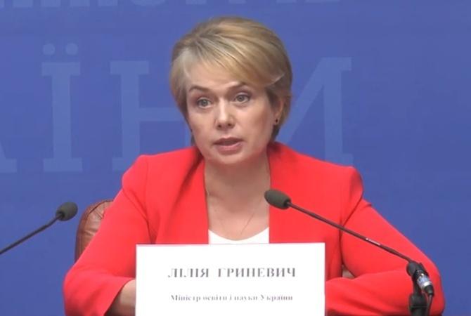 Гриневич рассказала, что оставила после себя новой главе Минобразования