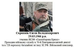 В розыск объявлены трое похитителей крымскотатарского активиста и Героя Украины