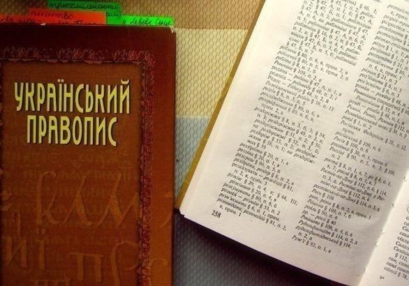 В суд поступил еще один иск об отмене нового украинского правописания