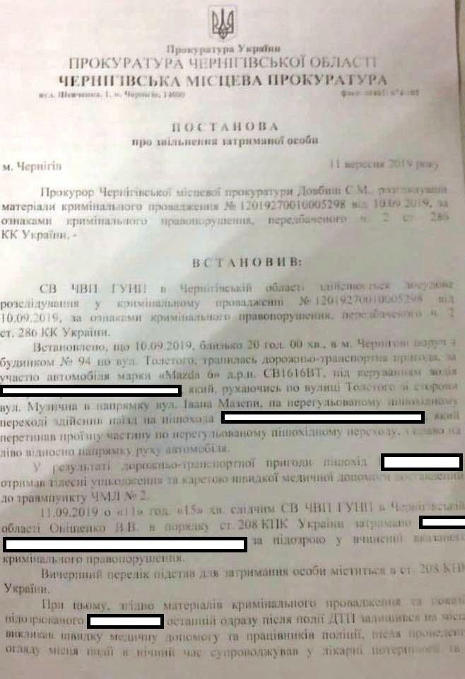 В Чернигове из СИЗО выпустили депутата, задавившего пешехода насмерть [документ]