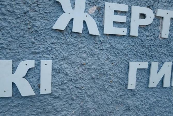 В Никополе осквернили памятник жертвам фашизма [фото]