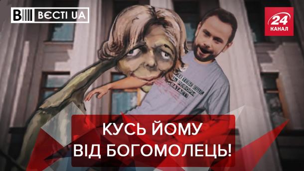 """Вести.UA: Ненаказанный Дубинский и """"забаненная"""" Геращенко. Зеленые кнопкодавы"""