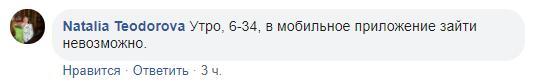 """""""ПриватБанк"""" сообщил об устранении проблем, но сбои продолжаются"""