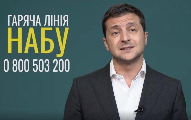 НАБУ и соцсети ответили Зеленскому на призыв звонить и сообщать о взятках
