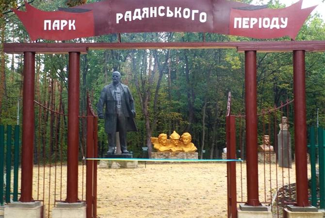 """На Сумщине открылся """"Парк советского периода"""" [фото]"""