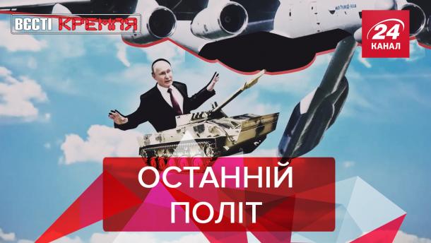 Вести Кремля: Путин поднимает боевой дух армии. Смотрины невесты для Пыни
