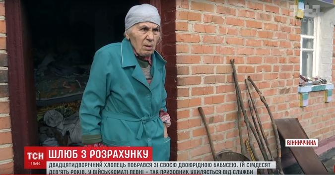 Призывник из Винницы, женившийся на своей бабушке, таки откосил от армии