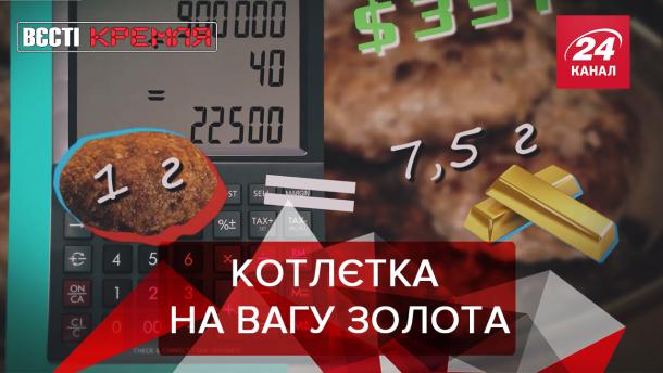 Вести Кремля: Российская котлета за 1 миллион рублей. Космический папа FEDOR