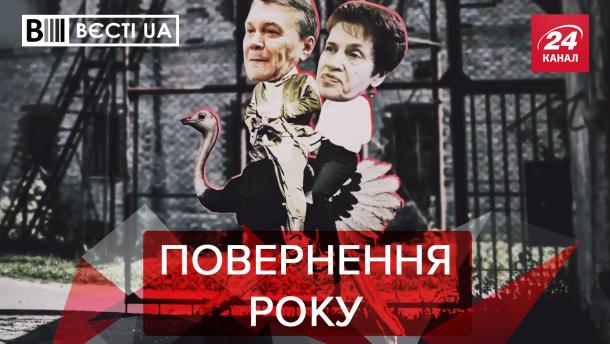 Вести.UA: Янукович возвращается в Украину? Дубинский обозвал Зеленского