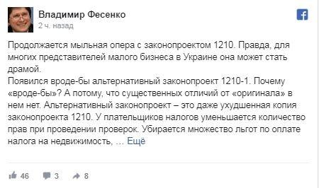 Фесенко: альтернативный закон 1210-1 – это лишь манипуляция властей