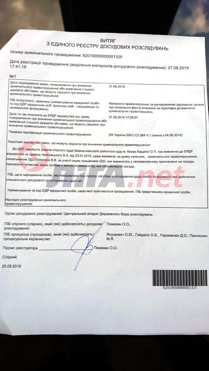 ГБР открыло дело против экс-начальника Госохраны Гелетея