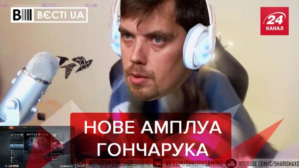 Вести.UA: Влогер Гончарук. НХ от Портнова
