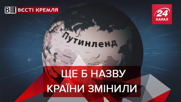 Вести Кремля: Космодром имени Путина. Радиоактивная Генассамблея ООН