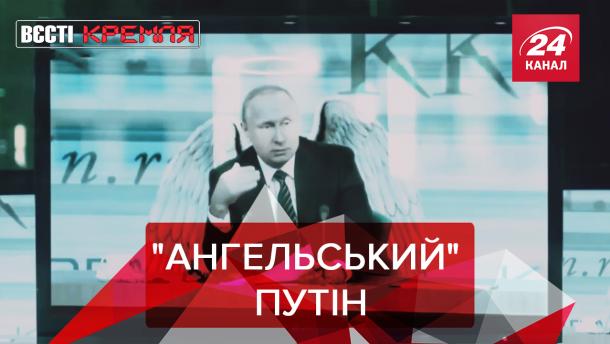 """Вести Кремля: Путипедия за два миллиарда. В России взялись за """"маму"""""""