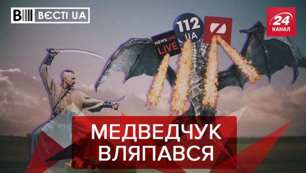 Вести.UA. Жир: У Медведчука серьезные проблемы. Новый Ляшко в Раде