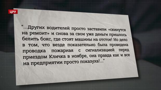 """В каких шокирующих условиях работают в """"Киевмедспецтрансе"""": как огласка повлияла на предприятие"""