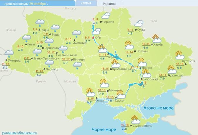 Прогноз погоды в Украине: ноябрь удивит крепкими морозами