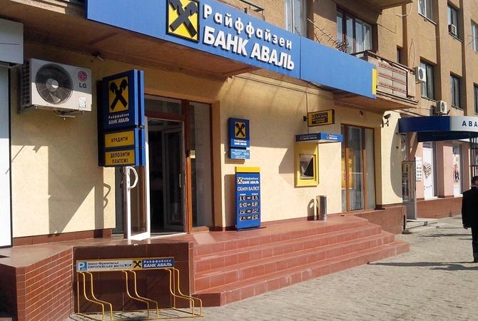 Обыски в Раффайзен Банке: задержаны 7 человек [обновлено]