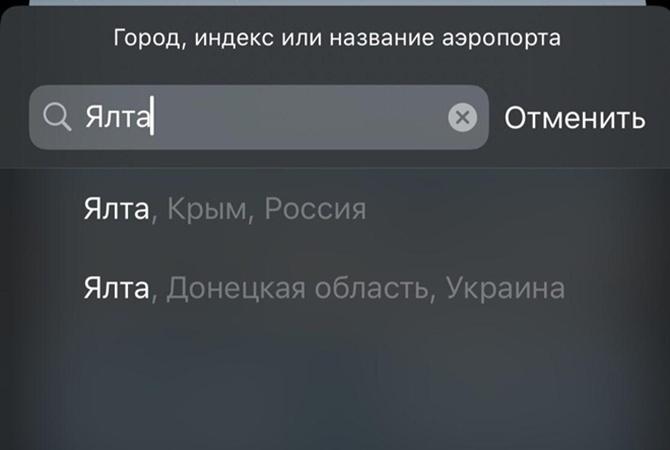 Скандал с картой Крыма: Пока Apple отмалчивается, Украину поддержали Польша и Литва
