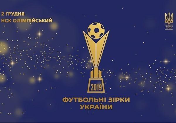 Назвали претендентов на звание футболиста года в Украине [фото]