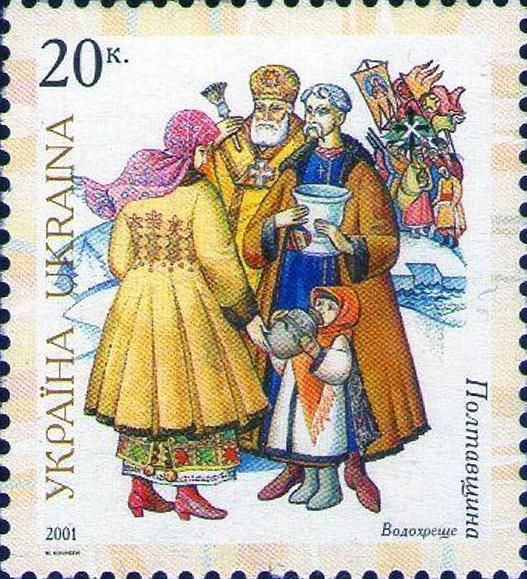 Во что верили украинцы на праздник Крещения