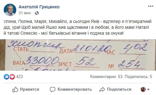 У Анатолия Гриценко родился внук: Теперь я пятикратный дед, ура!