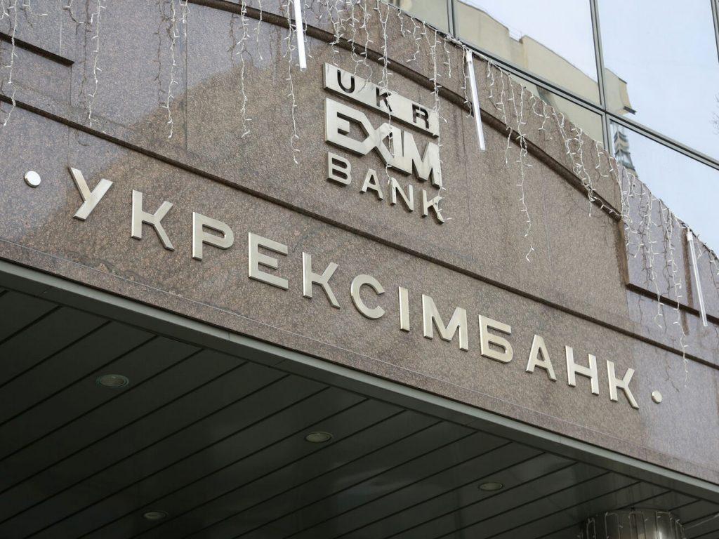"""Нападение на журналистов в """"Укрэксимбанке"""""""